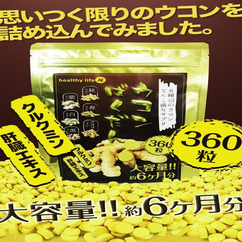 台北 【理瑞精品開發】 薑黃精神元氣錠 提貨券