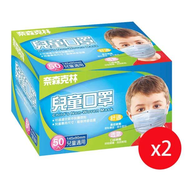 奈森克林 兒童口罩50入*2盒
