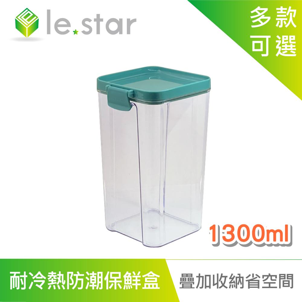 lestar 耐冷熱多用途食物密封防潮保鮮盒 1300ml 綠色