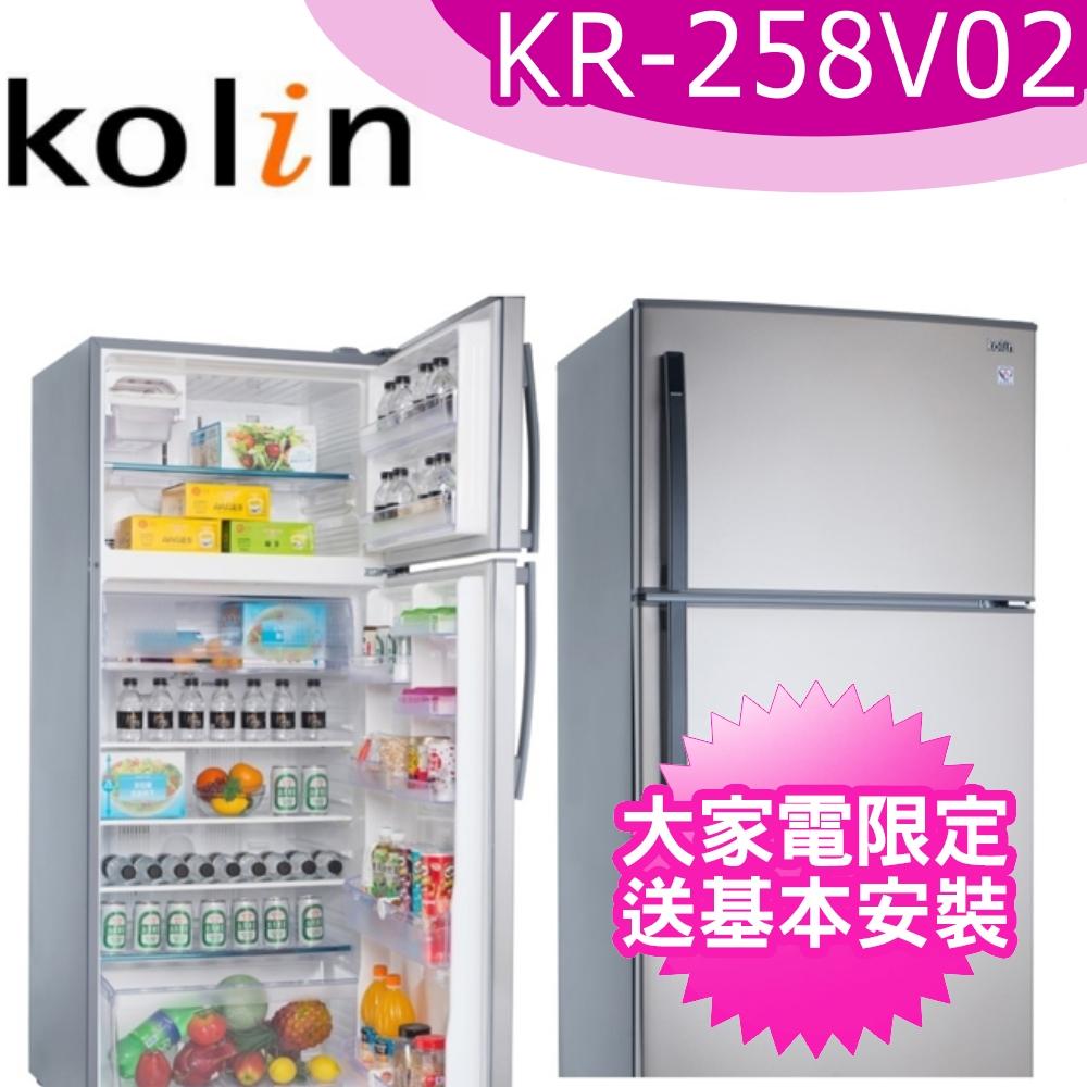 歌林KOLIN 579L雙門變頻電冰箱 KR-258V02