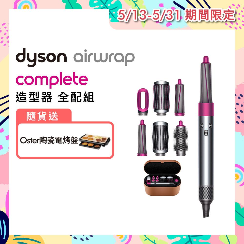 【送Oster電烤盤】Dyson戴森 Airwrap Complete 造型捲髮器(全配組)