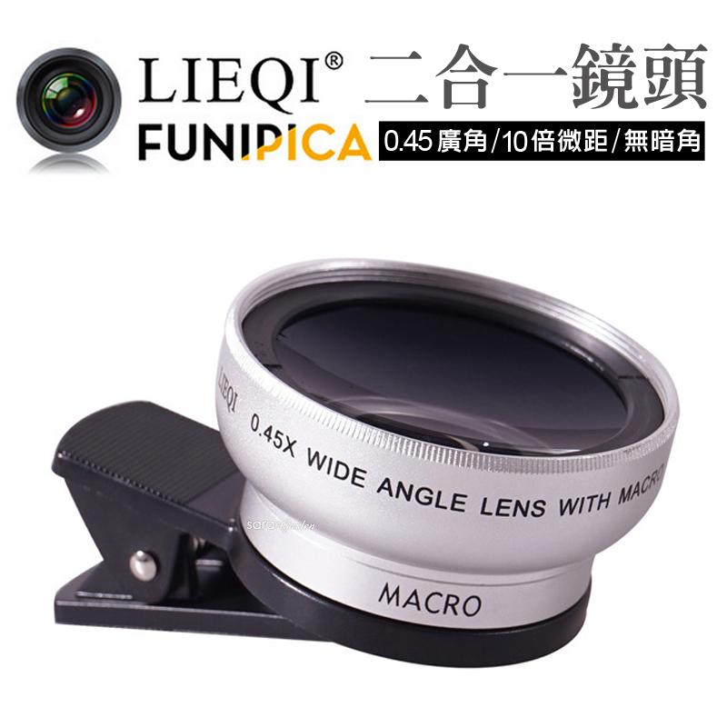 【LIEQI】廣角鏡頭 無暗角 0.45X廣角 微距 自拍神器 手機 夾式 鏡頭 直播 LQ027 太空銀