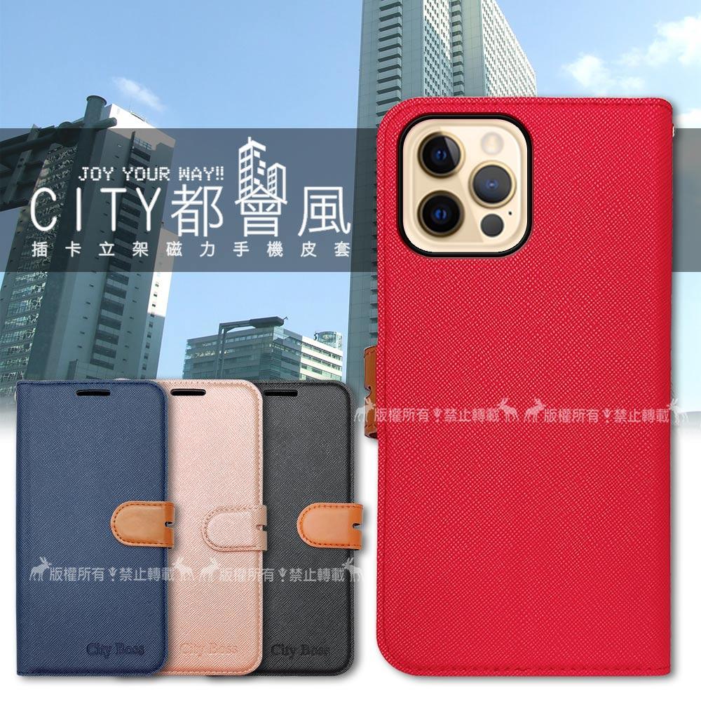 CITY都會風 iPhone 12 / 12 Pro 6.1吋 共用 插卡立架磁力手機皮套 有吊飾孔(奢華紅)