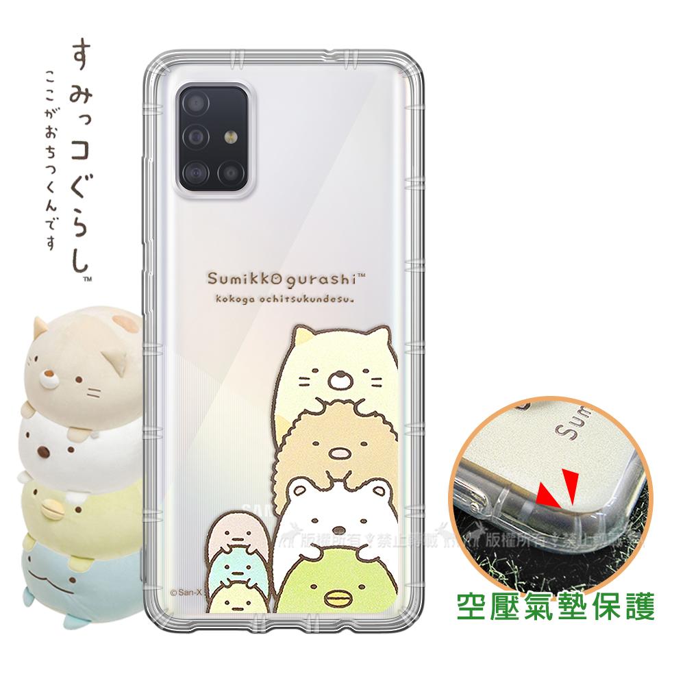 SAN-X授權正版 角落小夥伴 三星 Samsung Galaxy A71 空壓保護手機殼(疊疊樂)