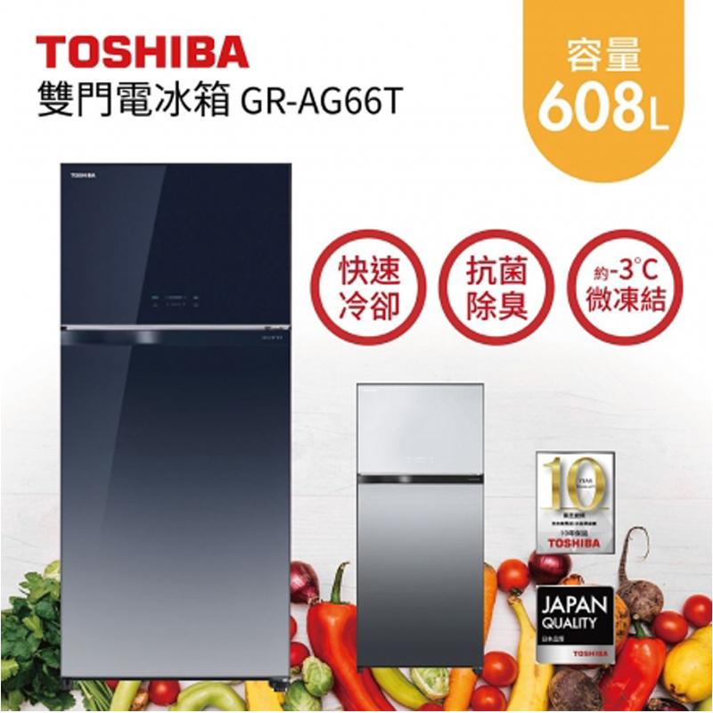 ★含基本安裝+舊機回收★TOSHIBA 東芝 608公升 GR-AG66T 雙門鏡面冰箱 一級能效