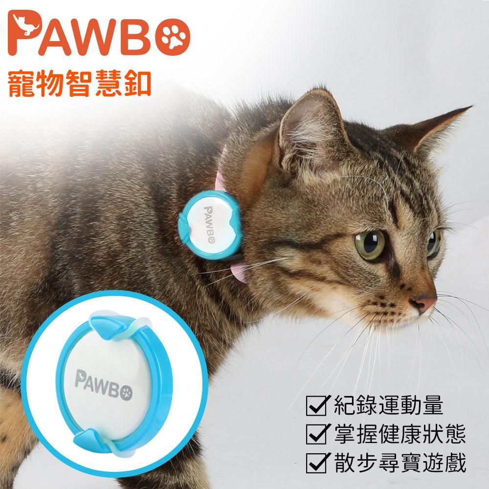 Pawbo波寶 寵物智慧釦/運動追蹤器-藍 ZCX01TE00H