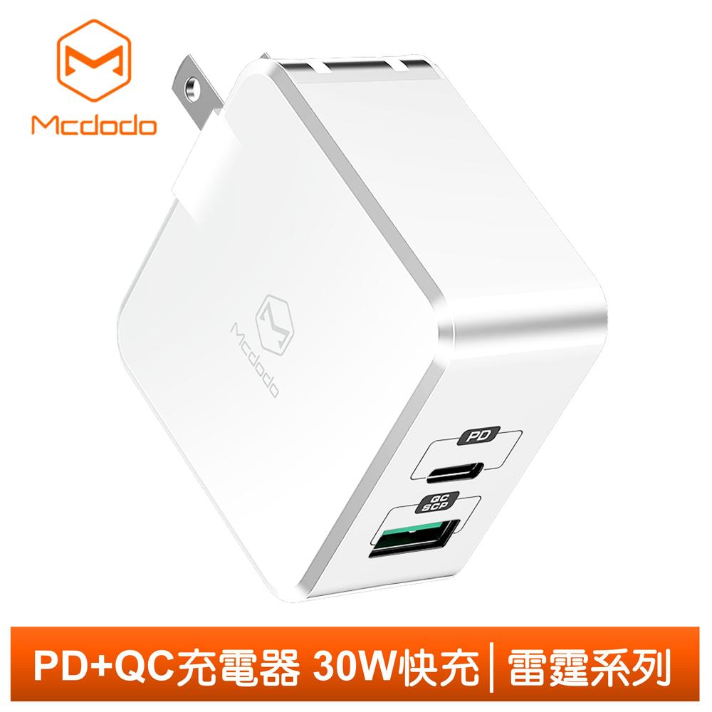 Mcdodo麥多多台灣官方 PD/Lightning/Type-C/iPhone充電器充電頭快充頭 USB QC 雷霆系列 麥多多 白色