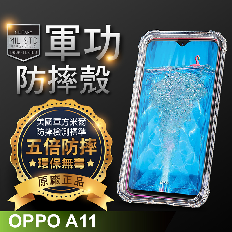O-ONE軍功防摔殼 OPPO A11 F9 F9 Pro 軍功防摔手機殼 美國測試高規格手機殼 透明