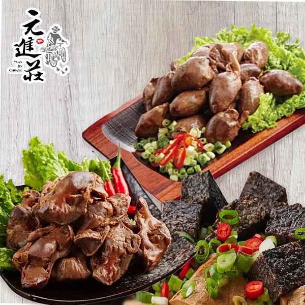預購《元進莊》國民滷味-絕對胗心組(五香土雞胗+滷雞心+香滷米血)