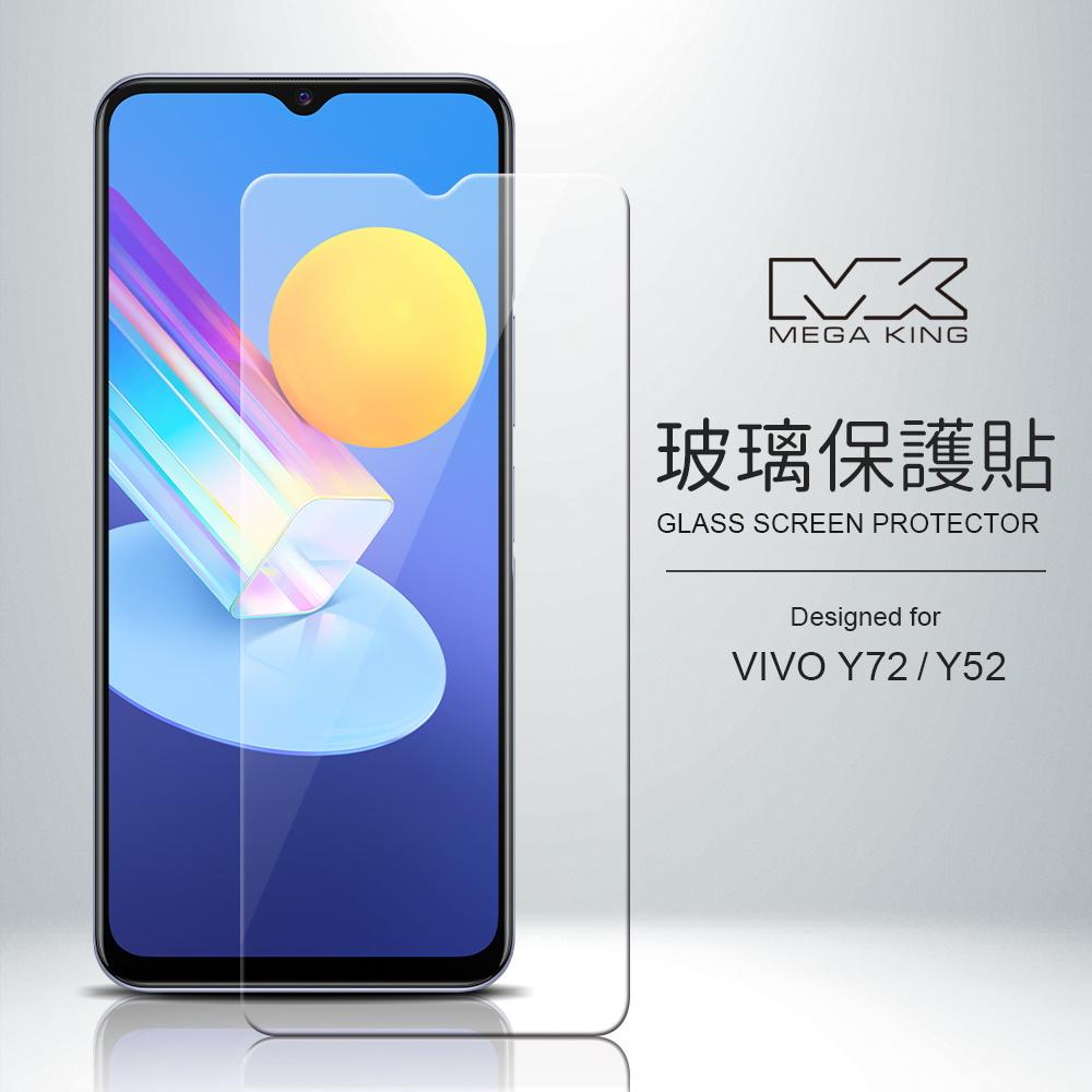 MEGA KING 玻璃保護貼 vivoY72/Y52