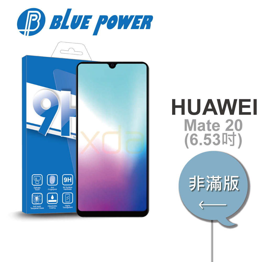 BLUE POWER HUAWEI Mate 20 (6.53吋) 9H鋼化玻璃保護貼
