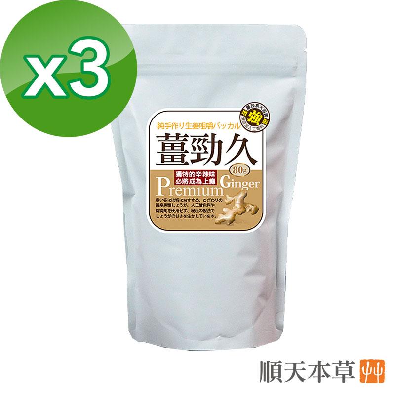 順天本草【薑勁久】80g / 包X3包