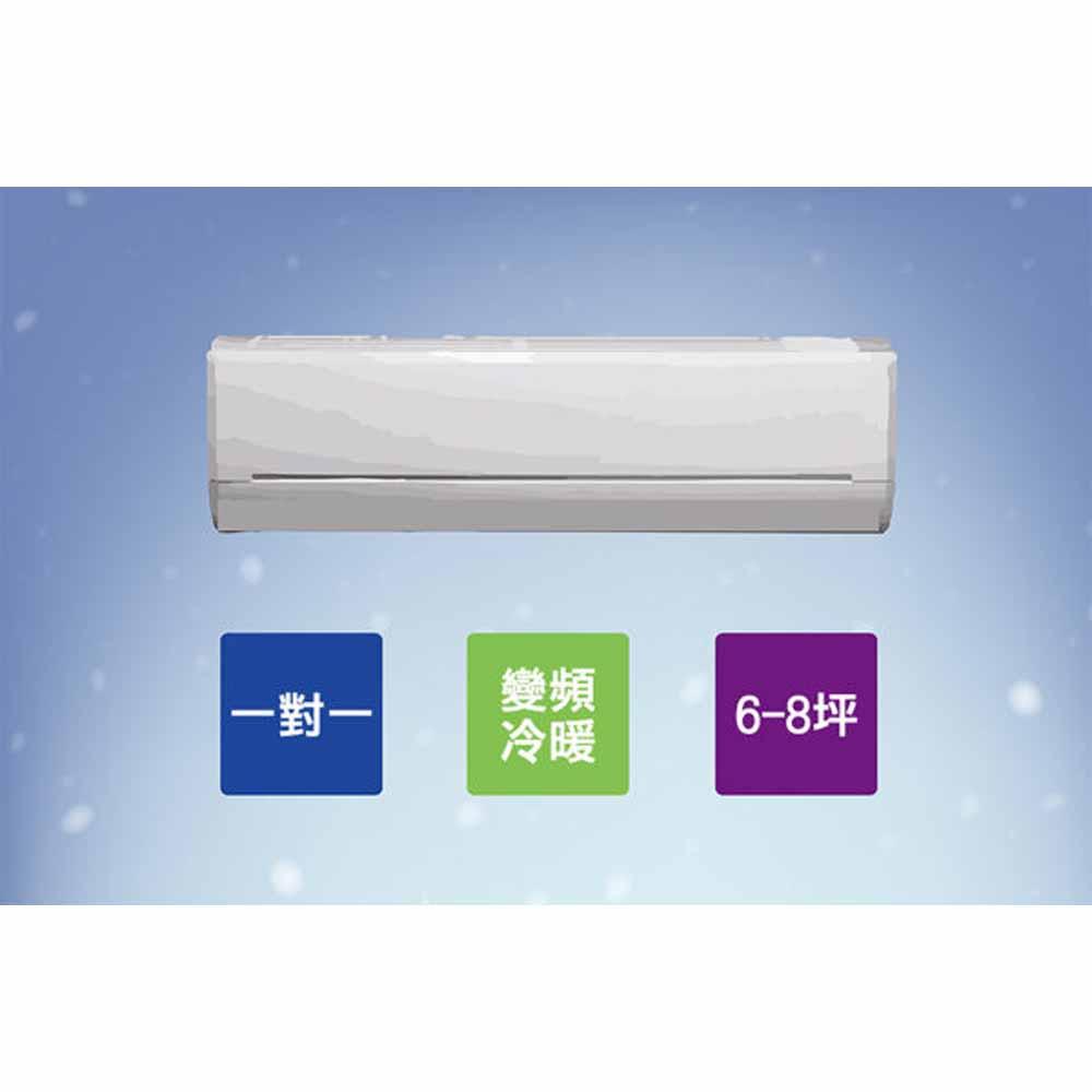 【HITACHI日立】6-8坪變頻《冷暖頂級型》一對一冷氣 RAS-40NK/RAC-40NK