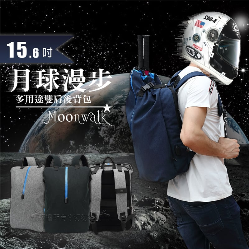[COOL] 月球漫步 15.6吋 雙肩大學背包 雙層筆電包 時尚羽球包 (銀河黑)