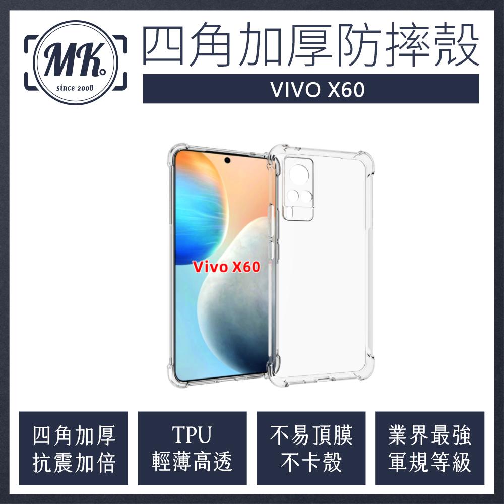 ViVO X60 四角加厚軍規等級氣囊防摔殼 氣墊空壓保護殼