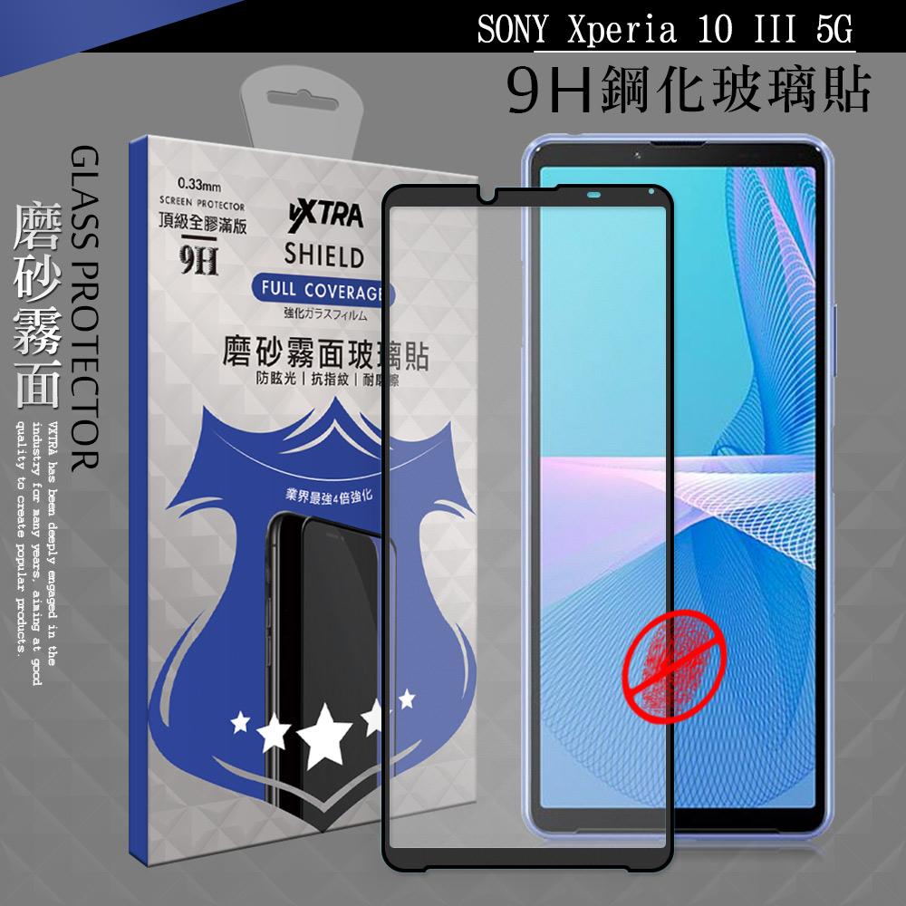 VXTRA 全膠貼合 SONY Xperia 10 III 5G 霧面滿版疏水疏油9H鋼化頂級玻璃膜(黑)
