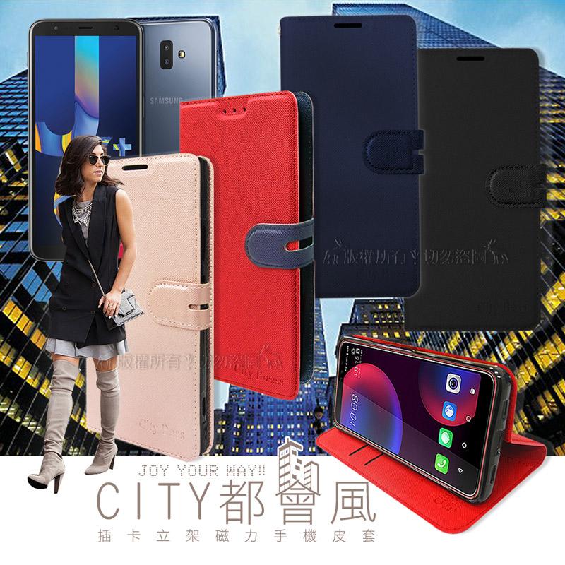 CITY都會風 Samsung Galaxy J6+ / J6 Plus 插卡立架磁力手機皮套 有吊飾孔 (奢華紅)