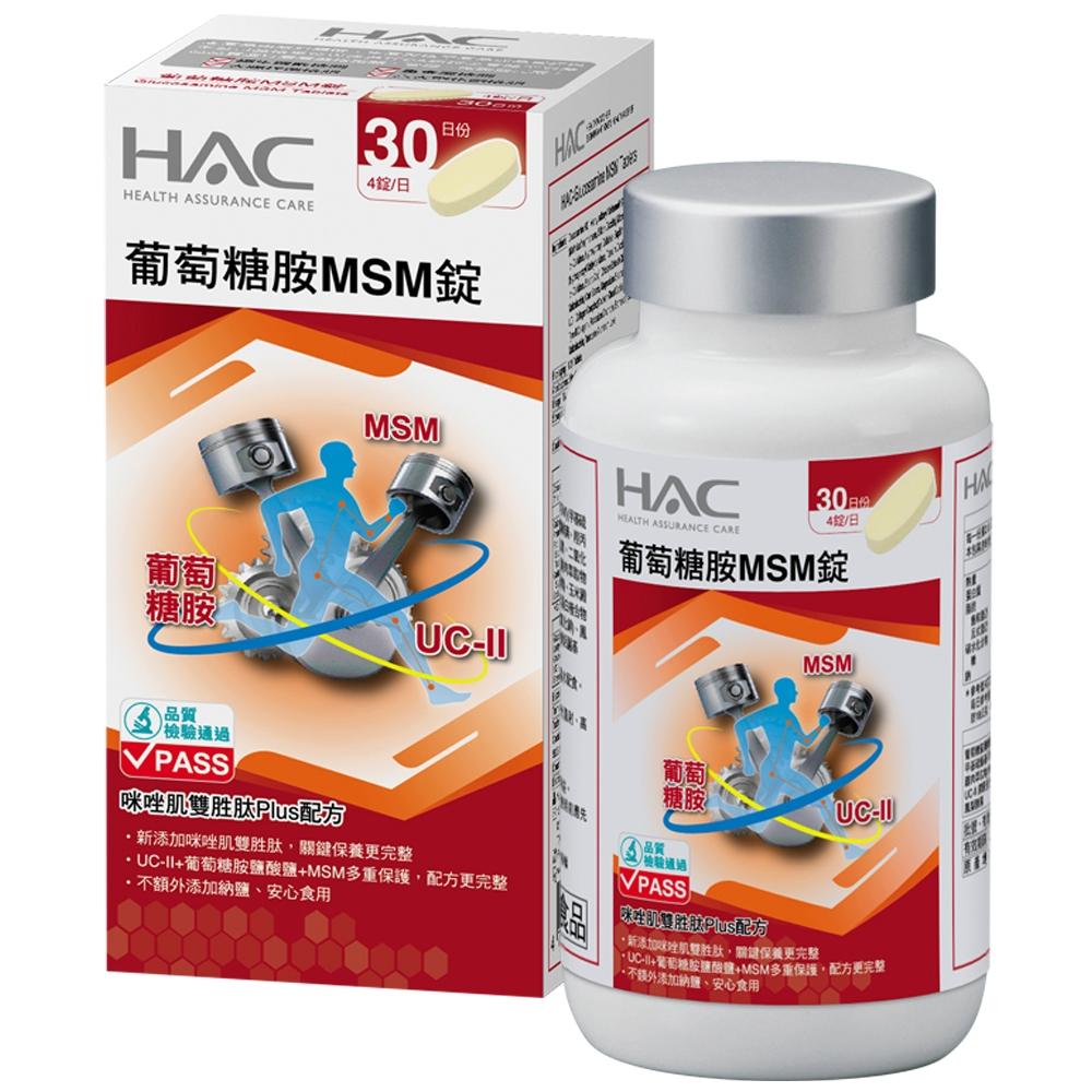 永信HAC-升級配方-葡萄糖胺MSM錠(120粒/瓶)