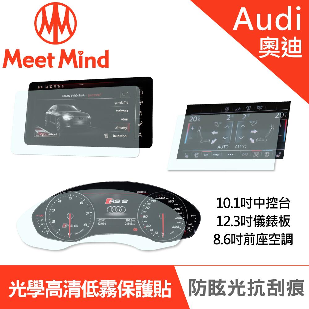 Meet Mind 光學汽車高清低霧螢幕保護貼 Audi RS 6 Avant 2020-08後 奧迪