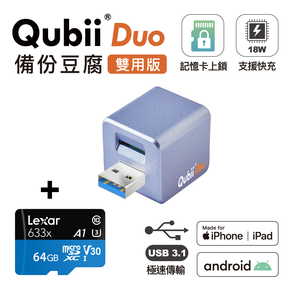 Qubii Duo USB-A 3.1 備份豆腐 (iOS/android雙用版)(含64GB記憶卡)-薰衣草紫