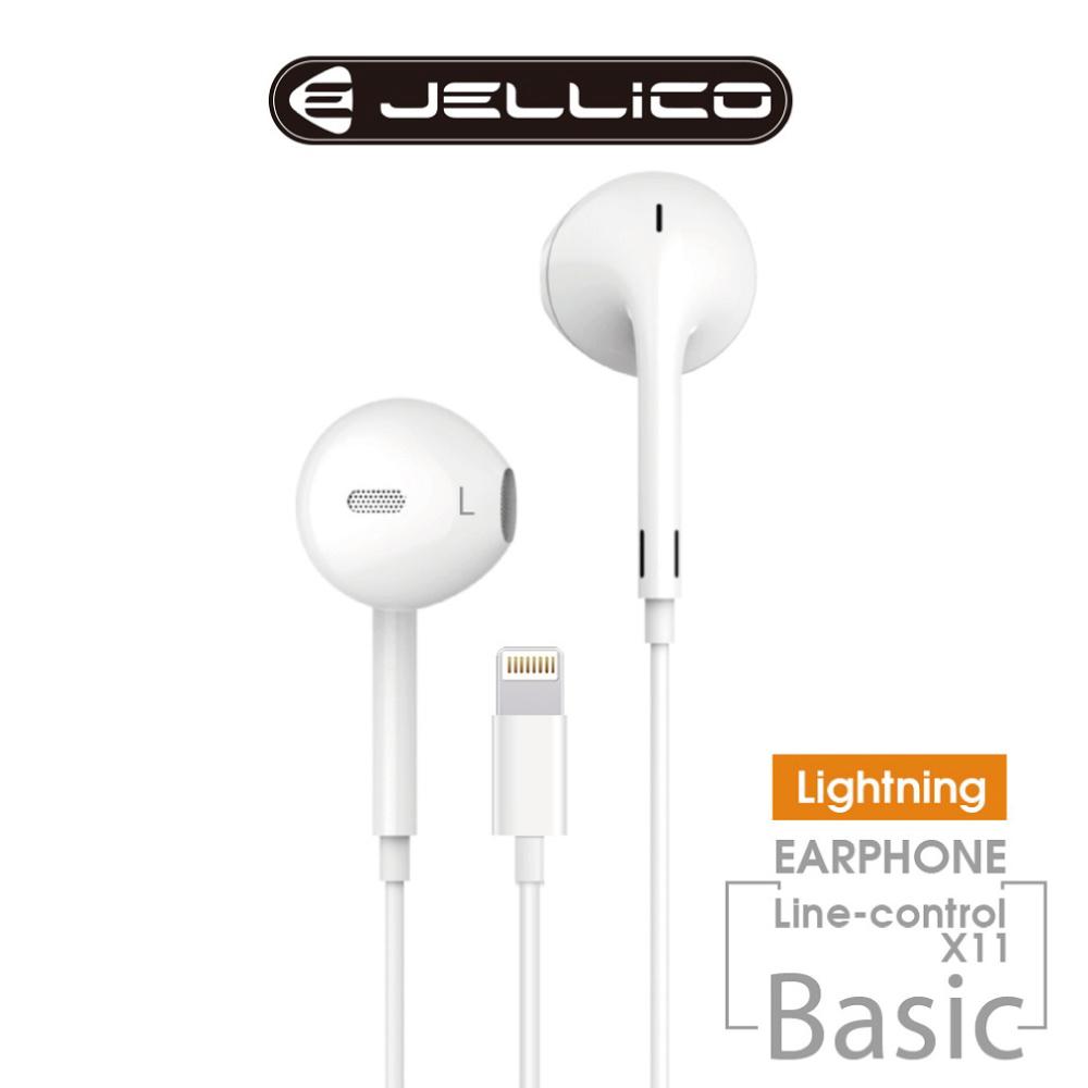 JELLICO 超值系列Lightning接頭三鍵式有線耳機 JEE-X11-WT