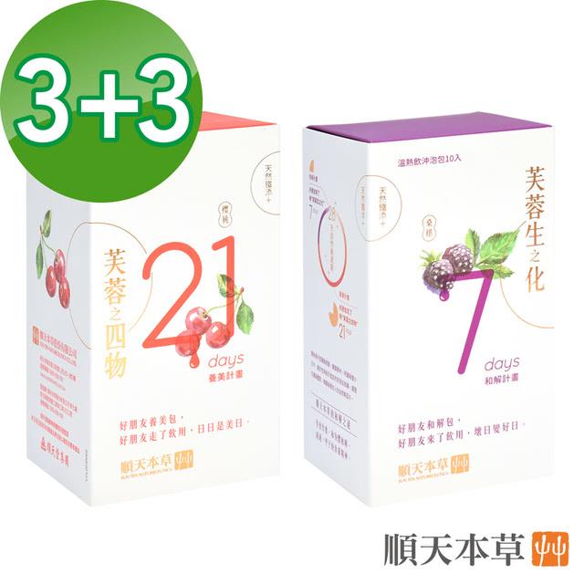 【順天本草】芙蓉之四物*3+芙蓉生之化*3 10入 / 盒