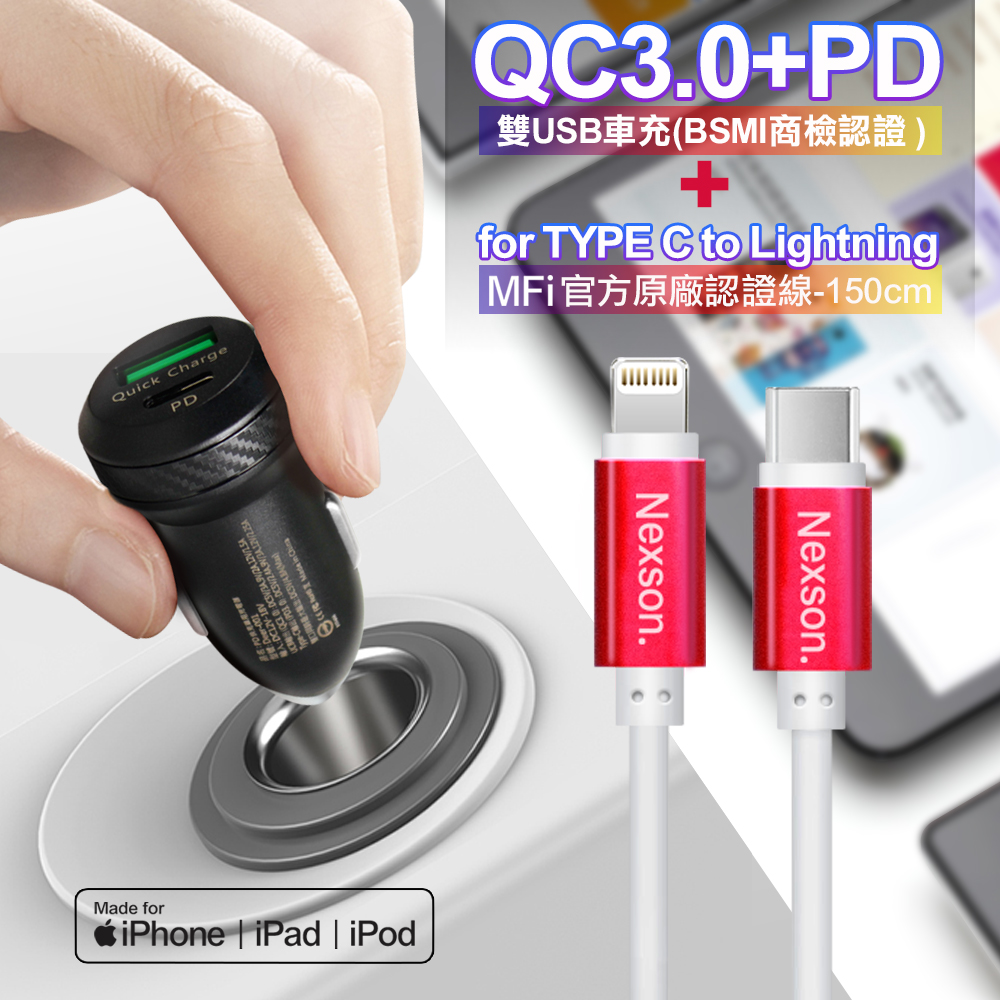 【Nexson】蘋果MFI認證 PD30W急快速充電線 150cm 搭配 PD+QC雙孔BSMI認證車充-紅色組