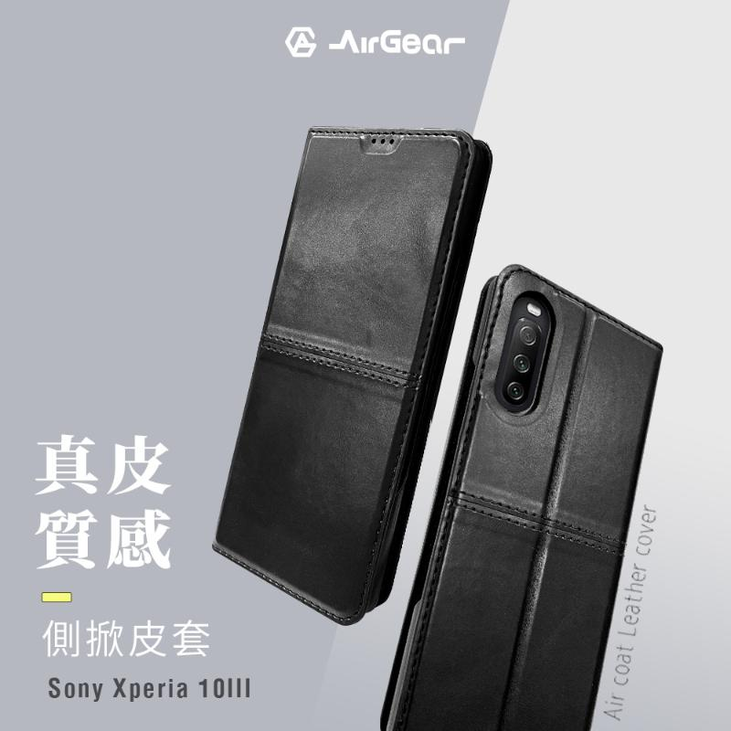 AirGear側掀皮套SONY Xperia10 III 黑