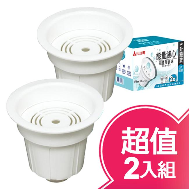 【元山】麥飯石顆粒活性碳能量濾心(超值二入組) YS-6732 一盒出貨
