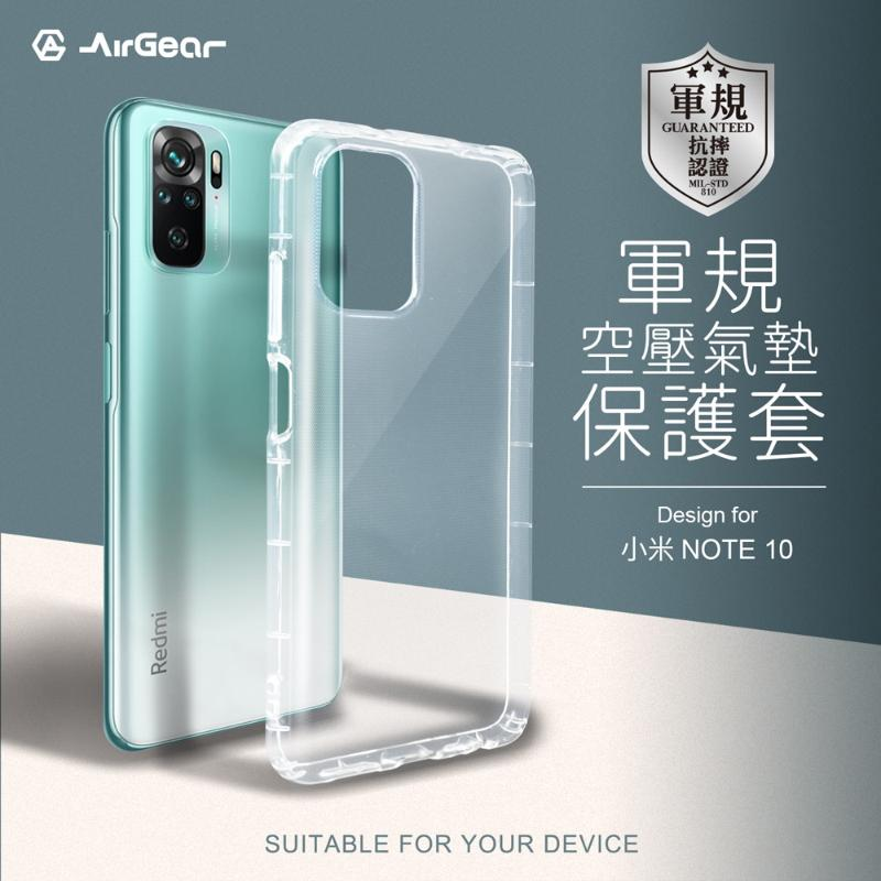 AirGear 軍規空壓氣墊保護套 小米 Note 10(5G)