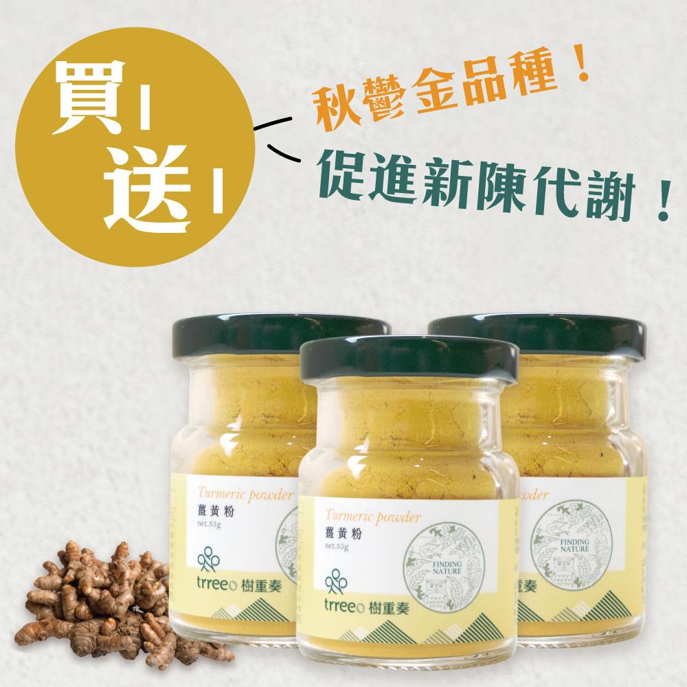 【樹重奏】【!買一送一!】【酵道自然農法種植】樹重奏 薑黃粉二入組