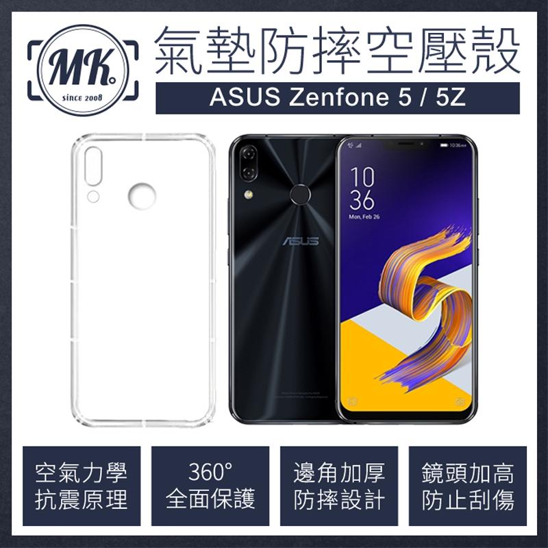 【送掛繩】ASUS Zenfone5/5z ZC620KL 空壓氣墊防摔保護軟殼