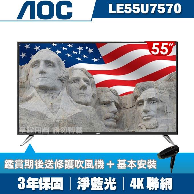 ★送基本安裝+飛利浦修護吹風機★美國AOC 55吋4K UHD聯網液晶顯示器+視訊盒LE55U7570