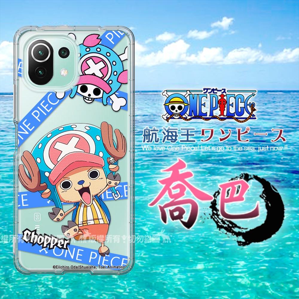 東映授權正版 航海王 小米11 Lite 5G 透明空壓手機殼(封鎖喬巴)