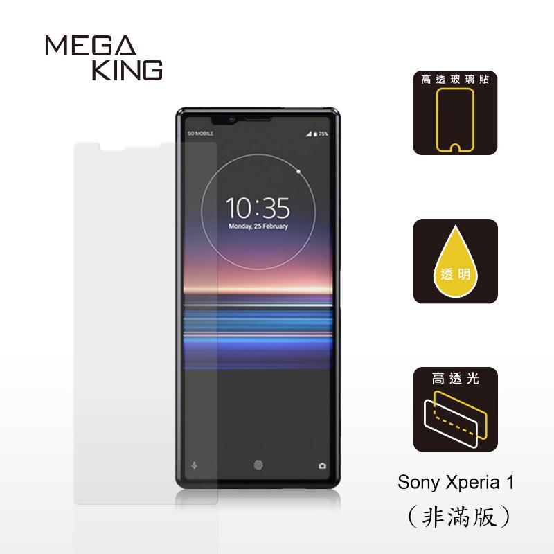 MEGA KING 玻璃保護貼 Sony Xperia 1