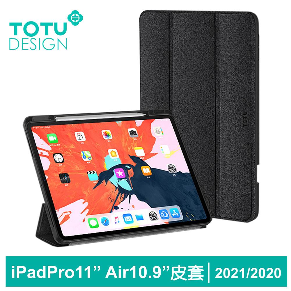 TOTU台灣官方 2021 iPad Pro 11吋 / Air 10.9吋 皮套 全包 防摔套 休眠 翻蓋 站立 保護套 幕系列
