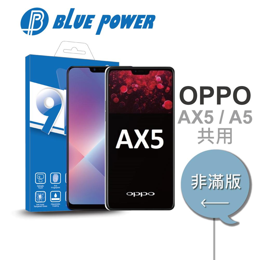 BLUE POWER OPPO AX5 / OPPO A5 共用 9H鋼化玻璃保護貼