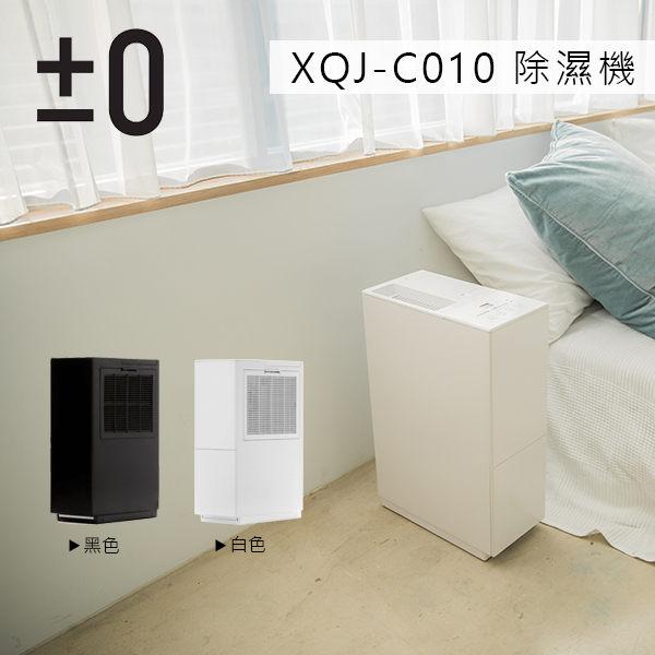 ±0 正負零 XQJ-C010 除濕機 (黑色) 日本正負零 公司貨 5種除溼模式 節能標章3級