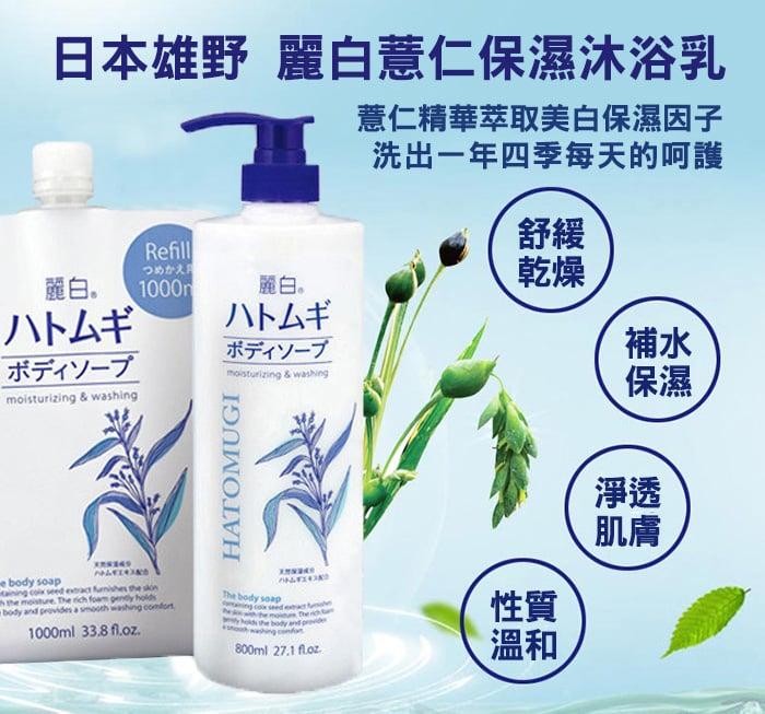 日本麗白薏仁保濕沐浴乳800ml x 2瓶