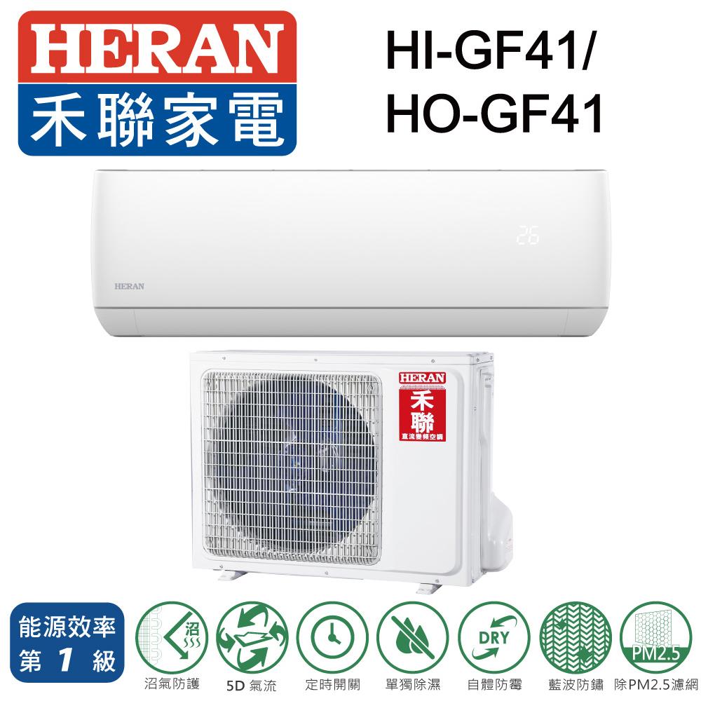 ★贈循環扇★HERAN 禾聯 5-7坪 R32變頻一級單冷分離式冷氣 HI-GF41/HO-GF41
