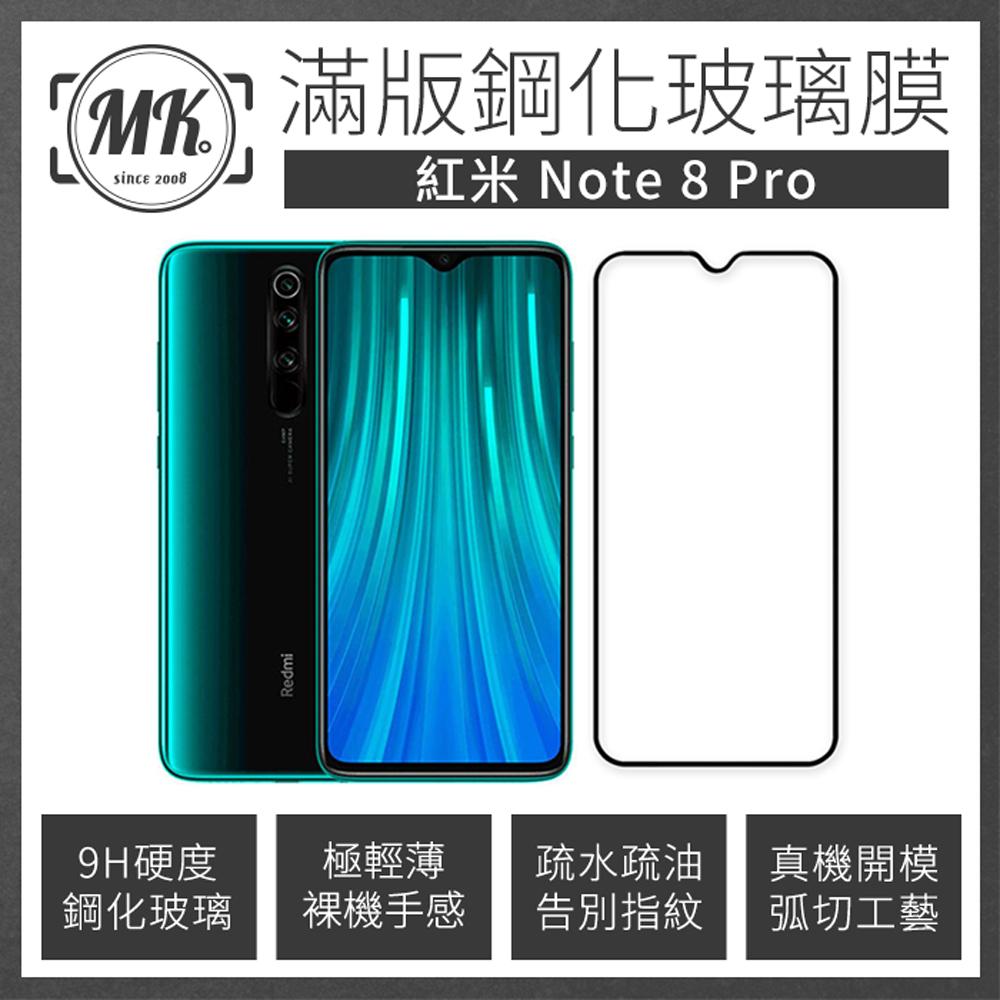 紅米 Note 8 Pro 全滿版鋼化膜 2.5D - 黑色