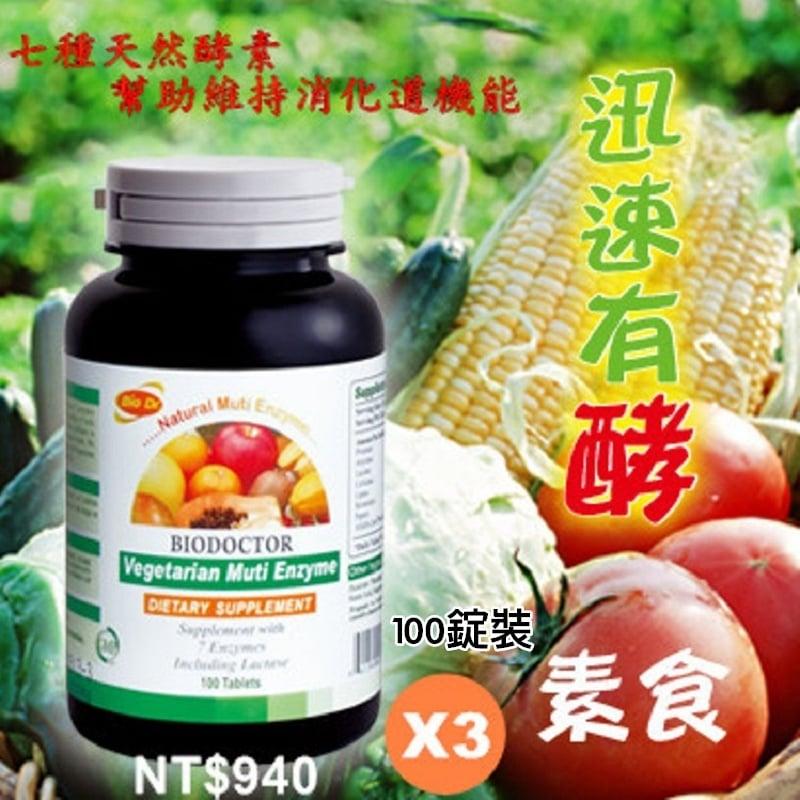 【營養補力】天然素食酵素錠 100錠裝X3 三瓶特價組 Enzyme 美國進口
