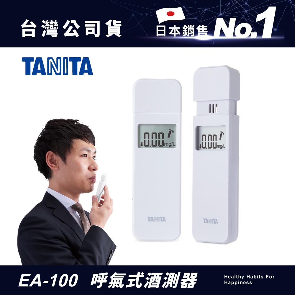 日本TANITA呼氣式酒測器EA100-白-台灣公司貨