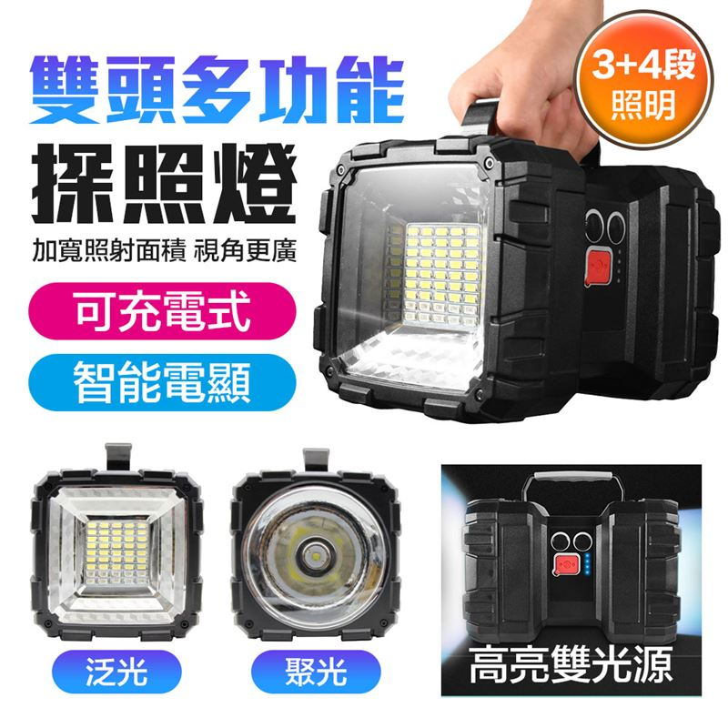 【FJ】USB充電多功能雙頭探照燈L9(內建式電池)