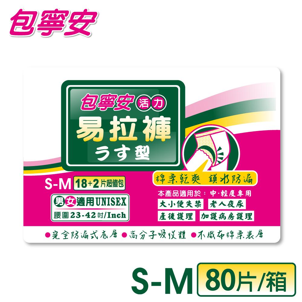 【包寧安】 活力易拉褲 S-M18+2片/包*4包/箱