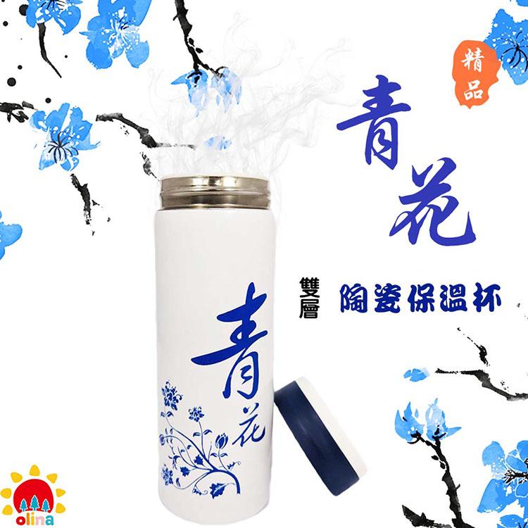 【olina】青花陶瓷保溫瓶- 陶瓷內膽- 無毒環保-320ml