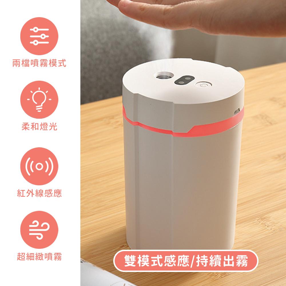 全自動感應 雙模式上噴出口 酒精噴霧消毒機/淨手器/加濕器