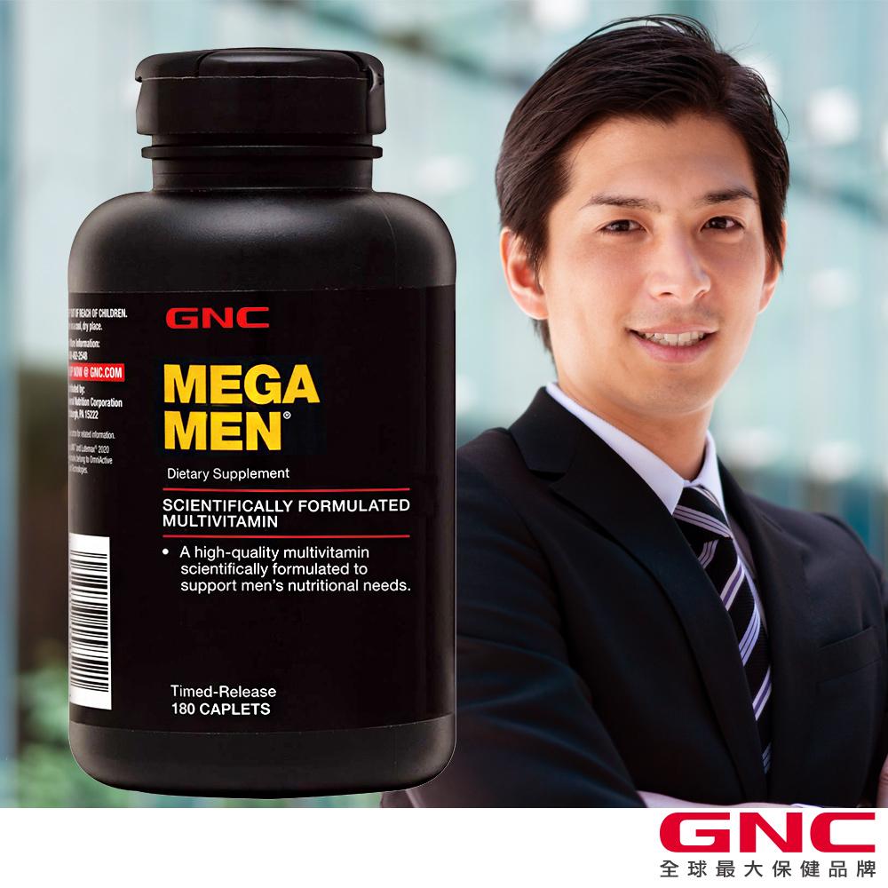 【GNC健安喜】美佳男複方維他命180錠