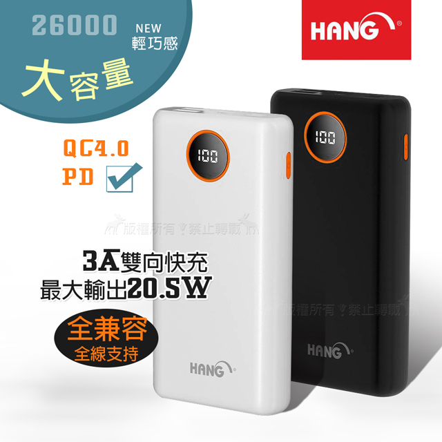 HANG 26000輕巧大容量 PD+QC4.0 3A雙向快充行動電源 最大輸出20.5W(商務黑)