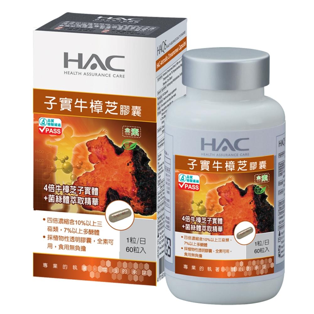 永信HAC-子實牛樟芝膠囊(60粒/瓶)